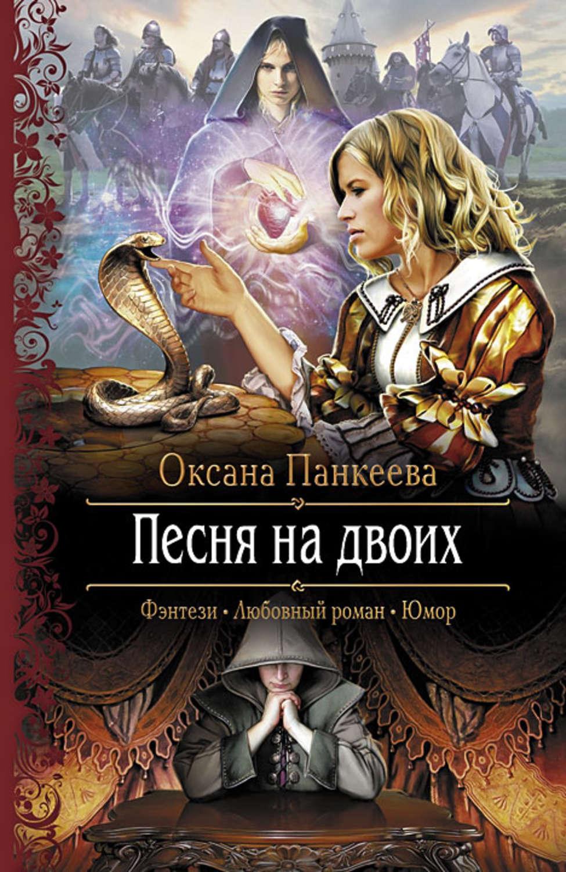Скачать на телефон книгу верховная ведьма