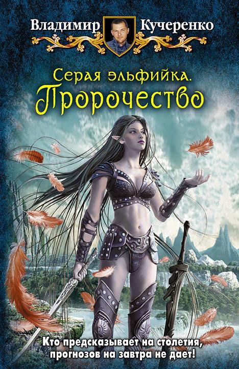 захватывающий сюжет в книге Владимир Кучеренко