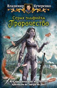 Кучеренко, Владимир  - Серая эльфийка. Пророчество