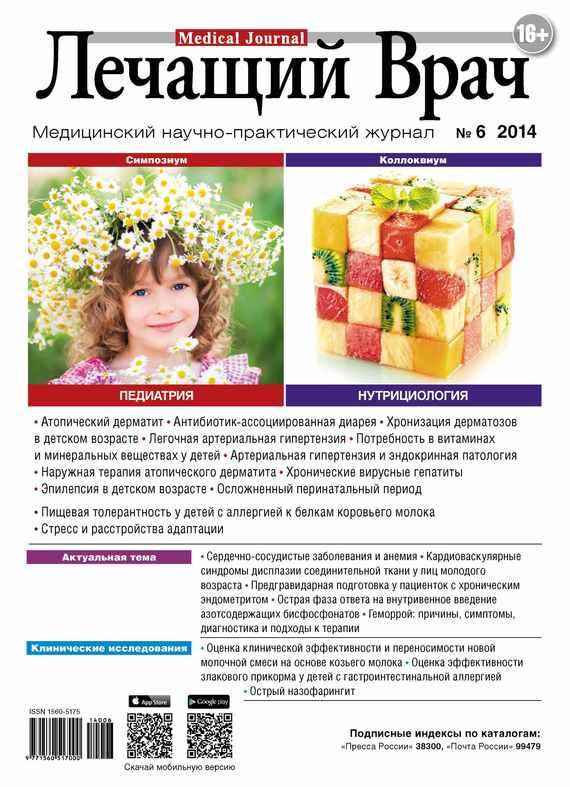 Открытые системы Журнал «Лечащий Врач» №06/2014 б у срар терапии