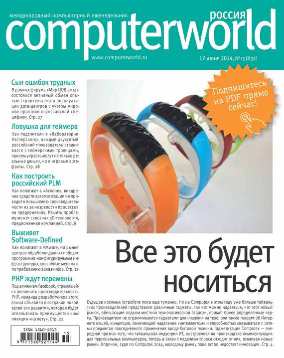 Журнал Computerworld Россия № 15/2014