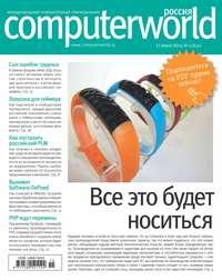 системы, Открытые  - Журнал Computerworld Россия №15/2014