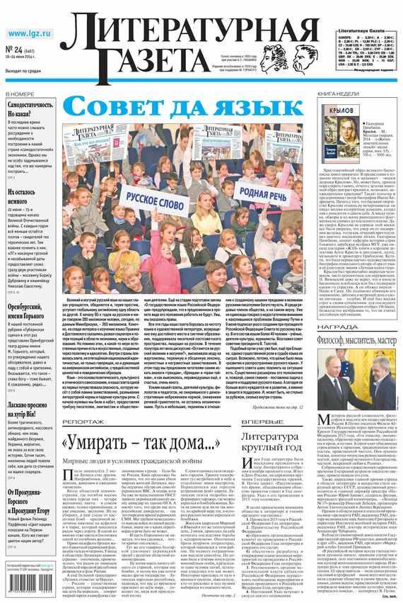 Литературная газета №24 (6467) 2014