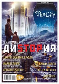 - ФанСити №3 (лето 2014)