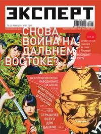 Отсутствует - Эксперт &#847025/2014
