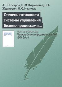 Костров, А. В.  - Степень готовности системы управления бизнес-процессами к внедрению информационных технологий (методика оценки)