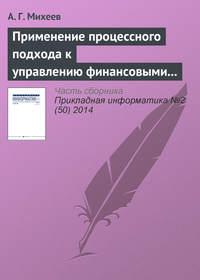 Михеев, А. Г.  - Применение процессного подхода к управлению финансовыми ресурсами кредитной организации