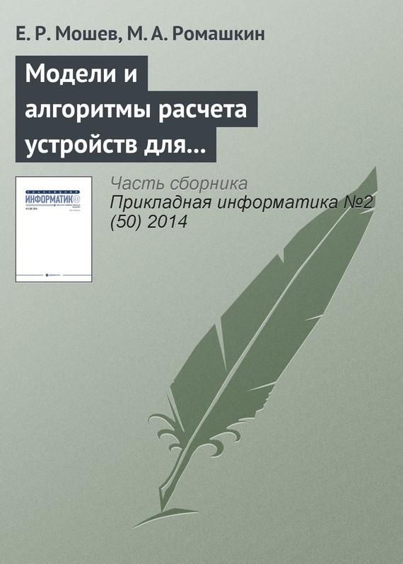 Е. Р. Мошев бесплатно