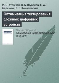 Атовмян, И. О.  - Оптимизация тестирования сложных цифровых устройств