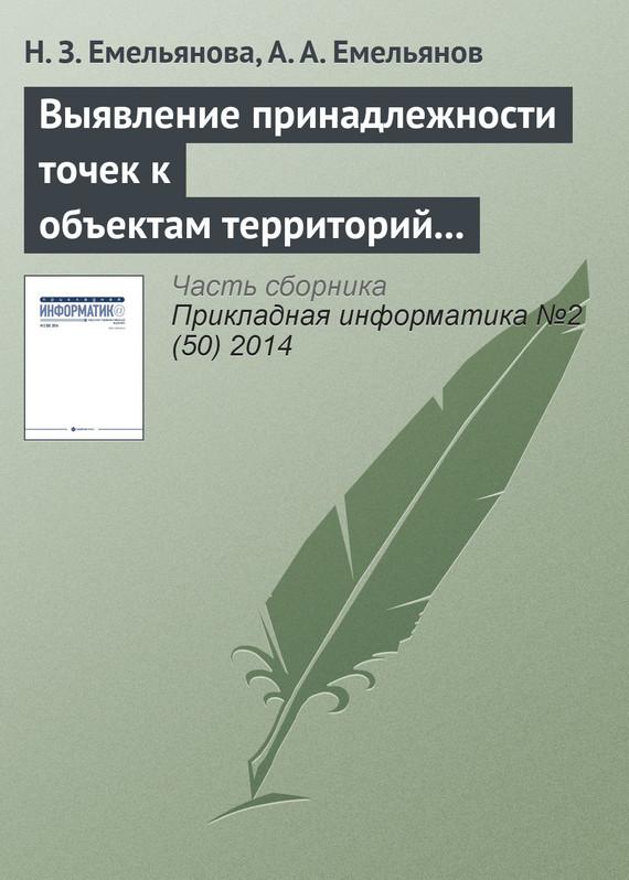 Н. З. Емельянова