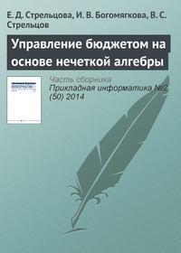Стрельцова, Е. Д.  - Управление бюджетом на основе нечеткой алгебры