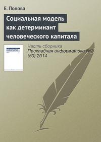 Попова, Е.  - Социальная модель как детерминант человеческого капитала