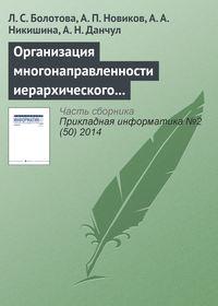 Болотова, Л. С.  - Организация многонаправленности иерархического подъема (спуска) и локация по структуре неоднородных знаний (продолжение)