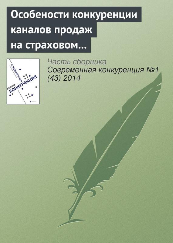 Особености конкуренции каналов продаж на страховом рынке Российской Федерации