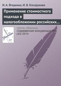 Ягодкина, И. А.  - Применение стоимостного подхода в налогообложении российских организаций как инструмент роста конкурентоспособности национальной экономики