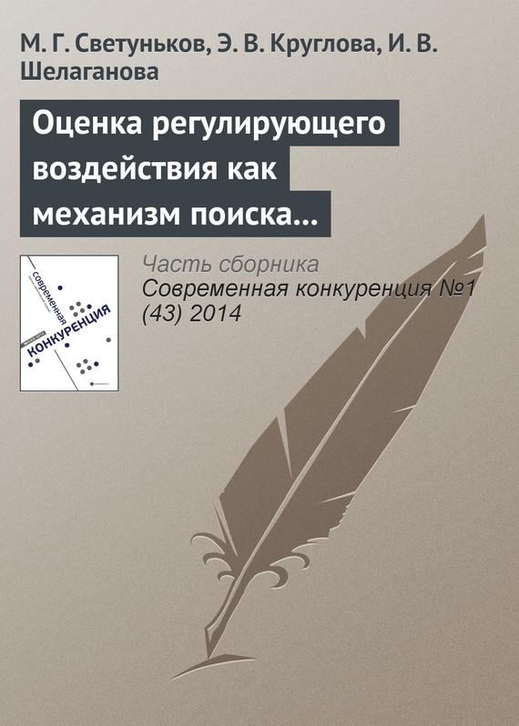 Оценка регулирующего воздействия как механизм поиска баланса между экономической и социальной эффективностью (на примере государственного регулирования рынка алкогольной продукции в Ульяновской области)