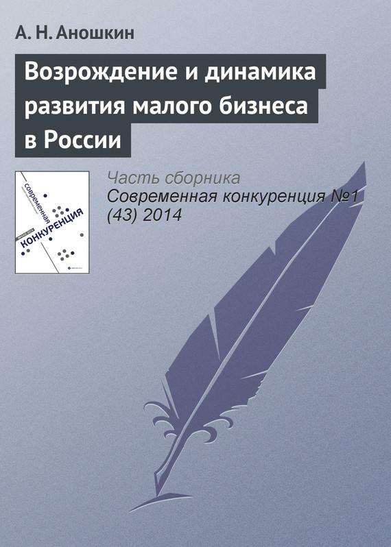Возрождение и динамика развития малого бизнеса в России