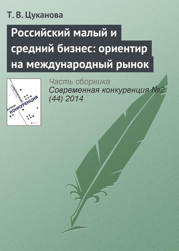 интригующее повествование в книге Т. В. Цуканова