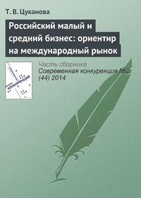 Цуканова, Т. В.  - Российский малый и средний бизнес: ориентир на международный рынок
