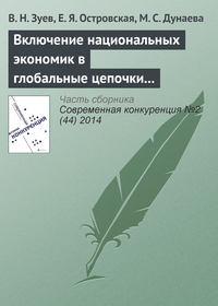 Зуев, В. Н.  - Включение национальных экономик в глобальные цепочки стоимости: изменение парадигмы организации внешнеэкономических связей