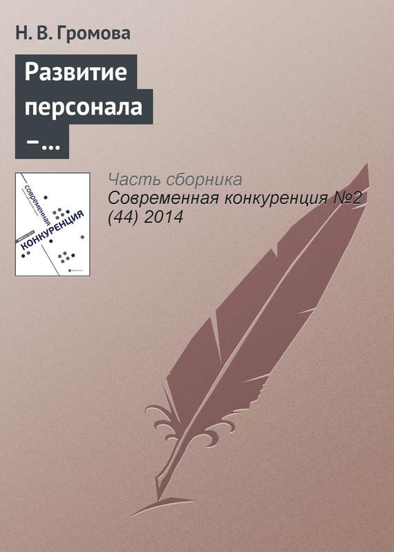 Развитие персонала – приоритетное направление повышения конкурентоспособности российских вузов