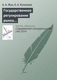 - Государственное регулирование рынка алкогольной продукции в российской федерации: на пути к государственной монополии?