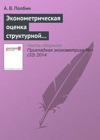 Полбин, А. В.  - Эконометрическая оценка структурной макроэкономической модели российской экономики