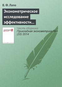 Лапо, В. Ф.  - Эконометрическое исследование эффективности методов стимулирования инвестиций в лесопромышленный комплекс