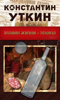 Уткин, Константин  - Хозяин жизни – Этанол