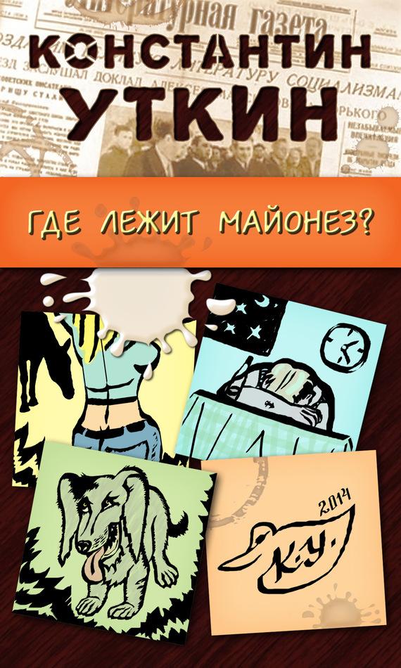 Константин Уткин Забавные моменты, или «Где лежит майонез?» купить японский майонез кюпи в ростове