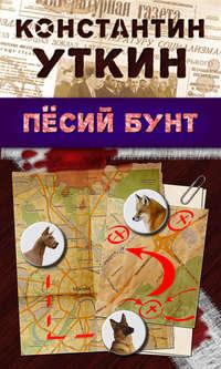Уткин, Константин  - Песий бунт