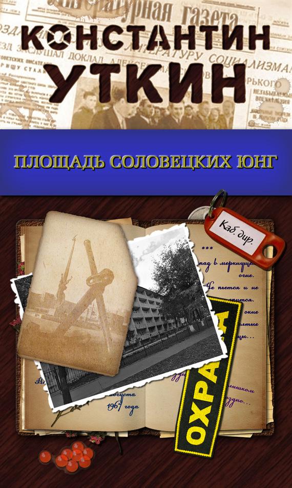 Константин Уткин бесплатно