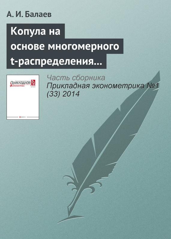 Обложка книги Копула на основе многомерного t-распределения с вектором степеней свободы, автор Балаев, А. И.