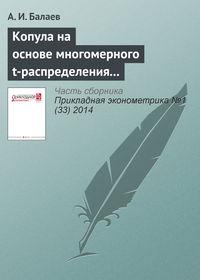 Балаев, А. И.  - Копула на основе многомерного t-распределения с вектором степеней свободы