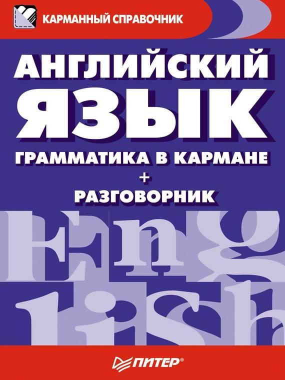 Скачать книгу разговорник английский язык