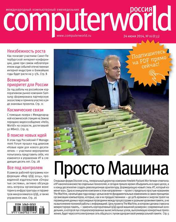 Журнал Computerworld Россия №16/2014