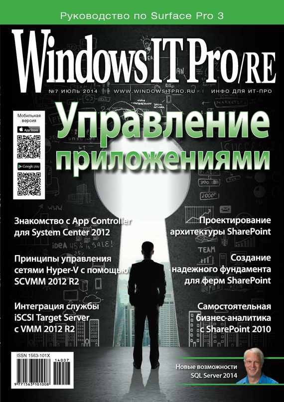 Открытые системы Windows IT Pro/RE №07/2014 windows server 2012 r2 active directory配置指南