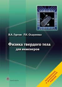 Гуртов, В. А.  - Физика твердого тела для инженеров. Учебное пособие