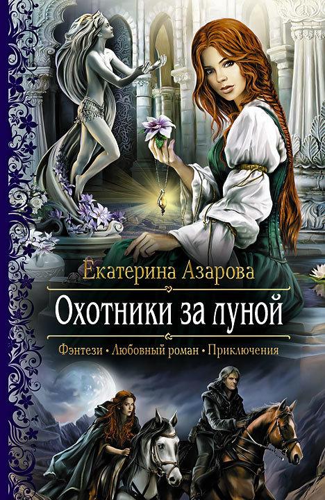 Екатерина Азарова Охотники за луной мишель смарт замужем за врагом