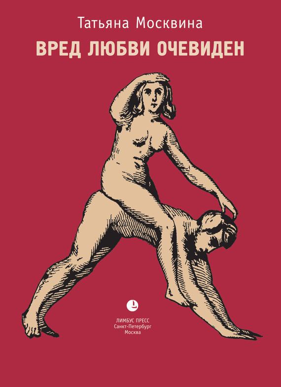 Татьяна Москвина Вред любви очевиден (сборник) ISBN: 5-8370-0448-3 москвина м л крио