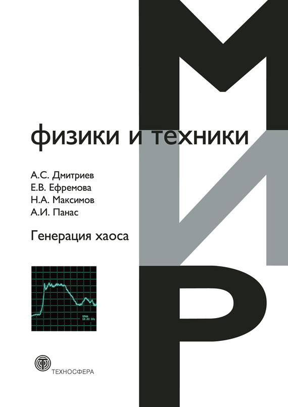 А. С. Дмитриев Генерация хаоса оптические квантовые генераторы лазеры