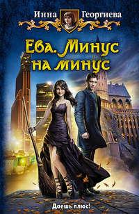 Георгиева, Инна  - Ева. Минус на минус