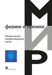 - Методы расчета сложных вакуумных систем