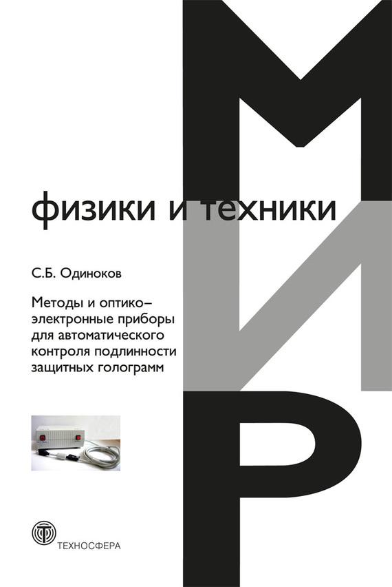 С. Б. Одиноков Методы и оптико-электронные приборы для автоматического контроля подлинности защитных голограмм