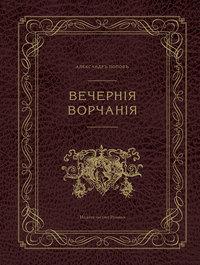 Попов, Александр  - Вечерние ворчания