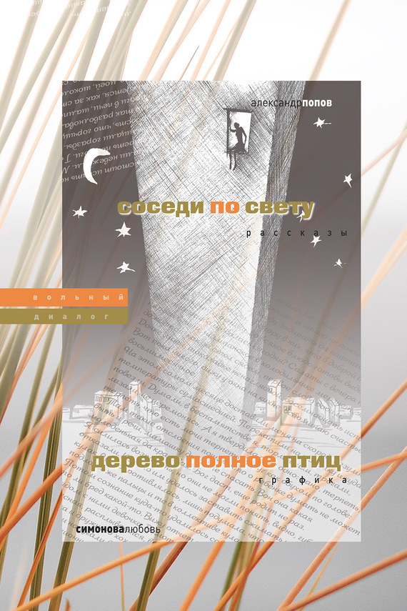 Попов, Александр  - Соседи по свету. Дерево, полное птиц