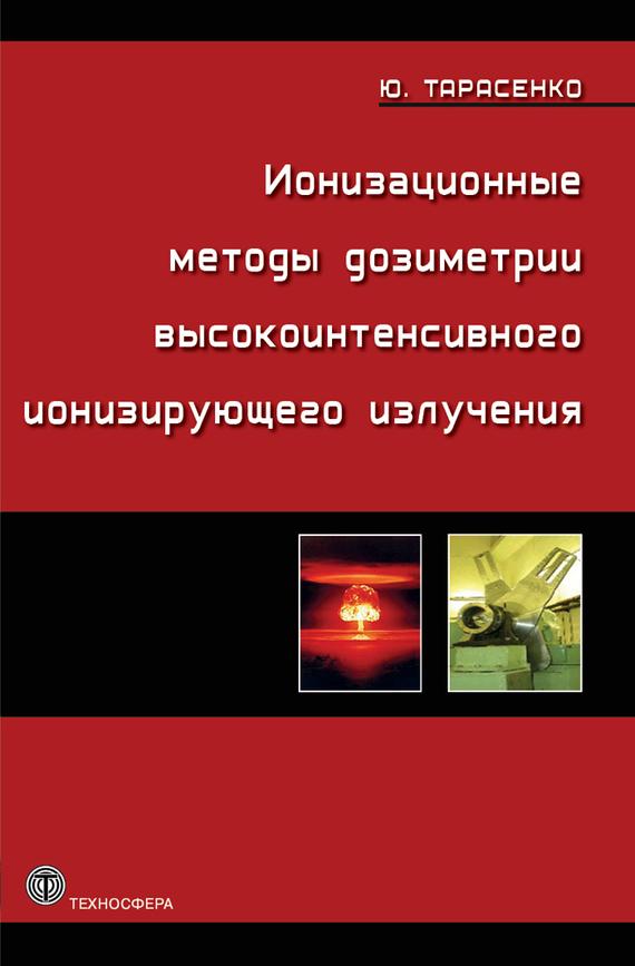 Юрий Тарасенко Ионизационные методы дозиметрии высокоинтенсивного ионизирующего излучения
