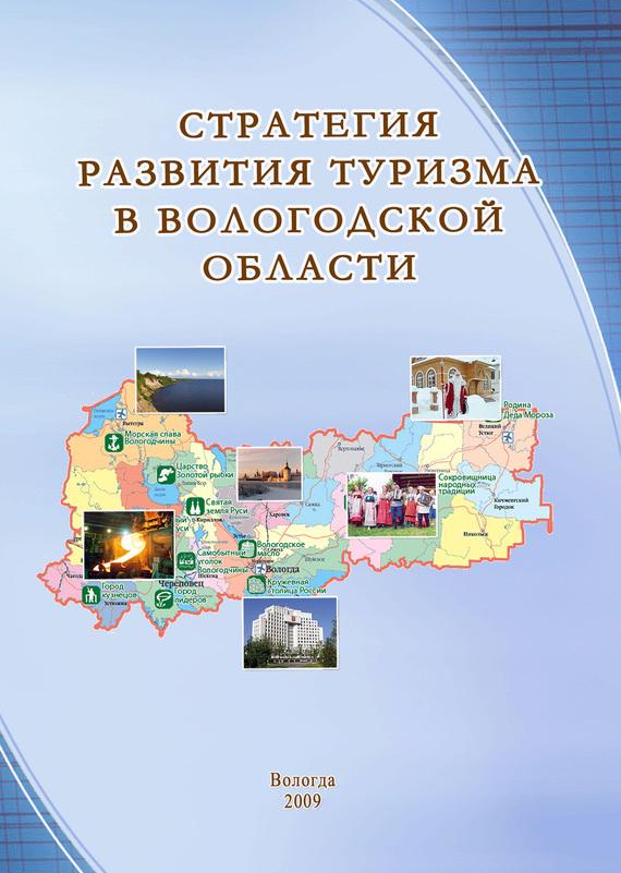 бесплатно Т. В. Ускова Скачать Стратегия развития туризма в Вологодской области