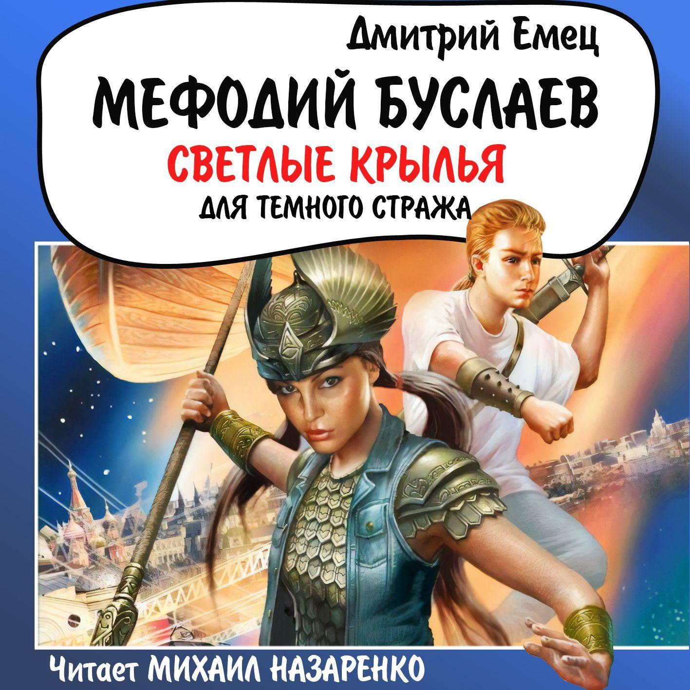 Дмитрий Емец Светлые крылья для темного стража