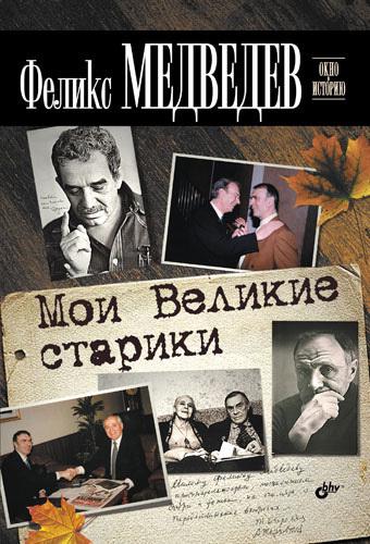 Феликс Медведев Мои Великие старики арсений тарковский стихотворения разных лет статьи заметки интервью